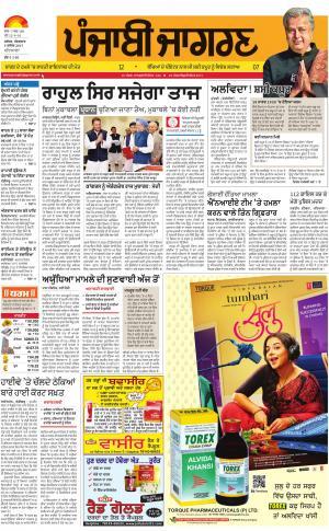 PATIALA: Punjabi jagran News : 05th December 2017