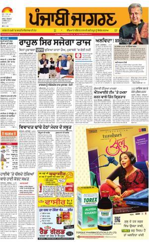 DOABA: Punjabi jagran News : 05th December 2017