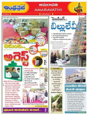 5-12-2017 Vijayawada