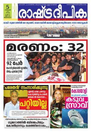 trivandrum5-12-2017