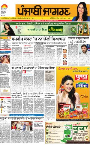 DOABA: Punjabi jagran News : 06th December 2017