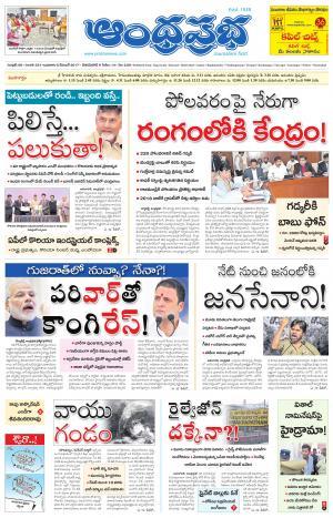 6.12.2017 Andhra Pradesh Main