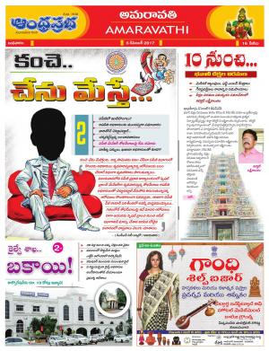 06-12-2017 Vijayawada