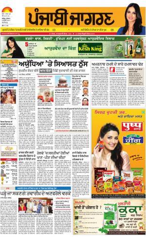 Chandigarh: Punjabi jagran News : 06th December 2017