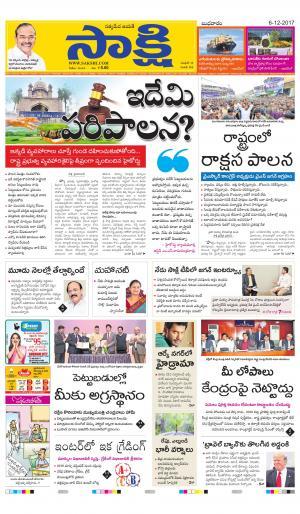 Sakshi Telugu Daily Andhra Pradesh, Wed, 6 Dec 17