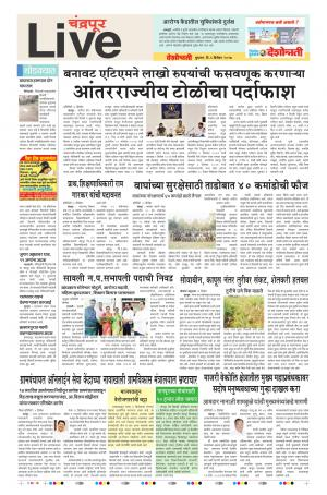 06th Dec Chandrapur Live