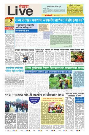 06th Dec Bhandara Live