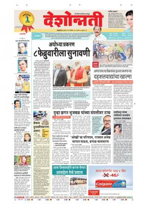 Dhule Nandurbar