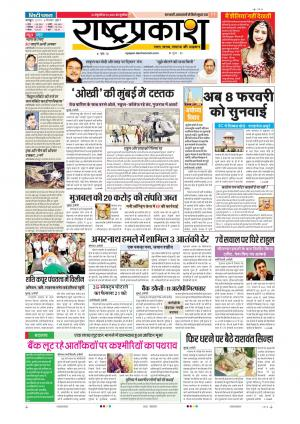 06th Dec Rashtraprakash
