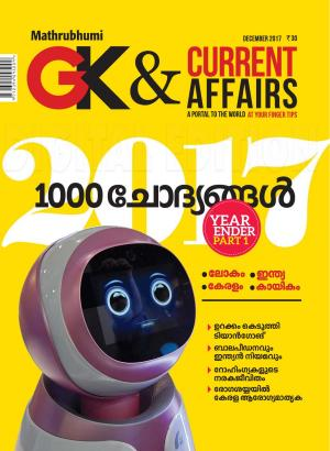 GK & Current Affairs 2017 December