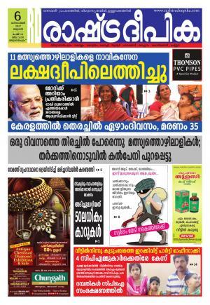 trivandrum6-12-2017