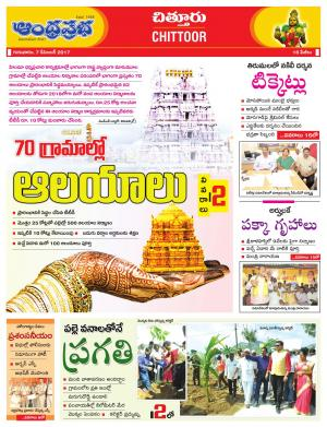07-12-2017 Chitoor