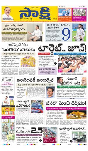 Sakshi Telugu Daily Telangana, Thu, 7 Dec 17