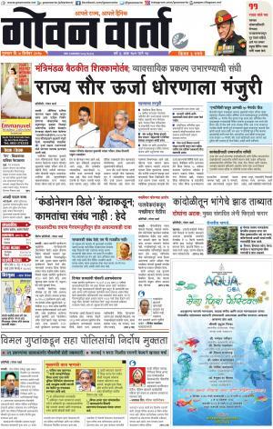 Goan Varta