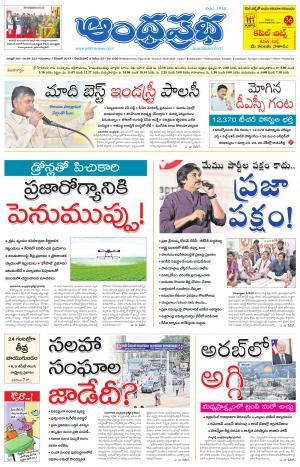 7.12.2017 Andhra Pradesh Main