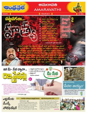 07-12-2017 Vijayawada