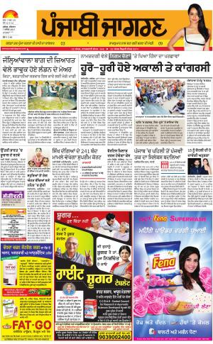 MOGA/FARIDKOT/MUKTSAR: Punjabi jagran News : 07th December 2017