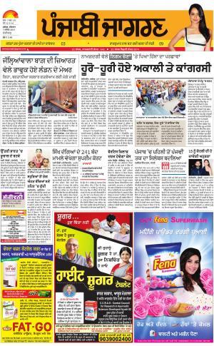 Chandigarh: Punjabi jagran News : 07th December 2017