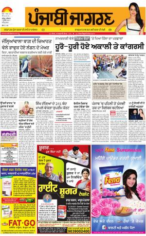 AMRITSAR: Punjabi jagran News : 07th December 2017