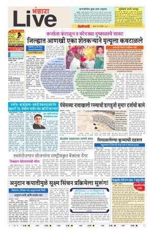 7th Dec Bhandara