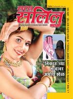 Saras Salil Marathi