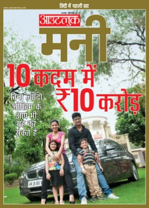 Outlook Money Hindi - Read on ipad, iphone, smart phone and tablets