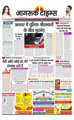 7-Dec-2017 Epaper