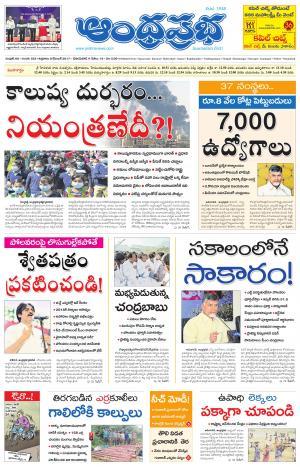 8.12.2017 Andhra Pradesh Main