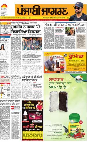 DOABA: Punjabi jagran News : 08th December 2017