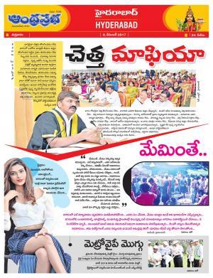 8-12-2017 Hyderabad
