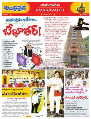08-12-2017 Vijayawada