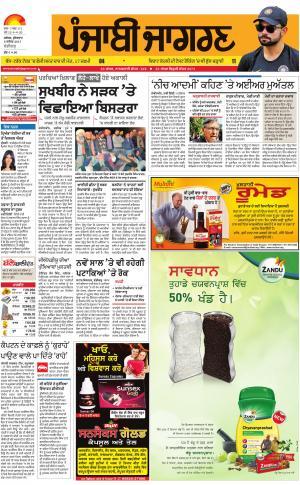 Chandigarh: Punjabi jagran News : 08th December 2017