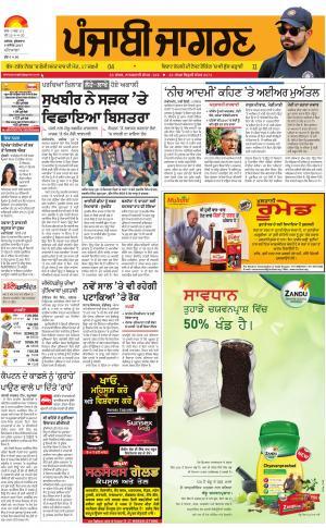 PATIALA: Punjabi jagran News : 08th December 2017