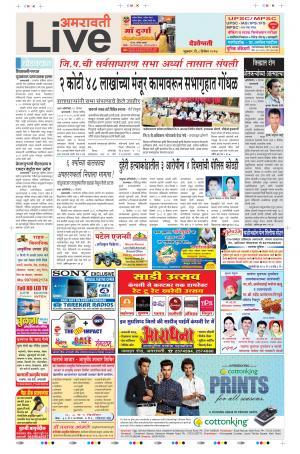 08th Dec Amravati Live