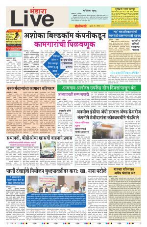 08th Dec Bhandara Live