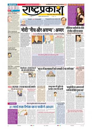 08th Dec Rashtraprakash