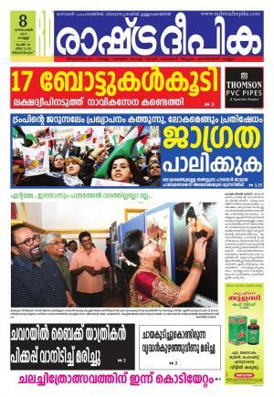 trivandrum8-12-2017