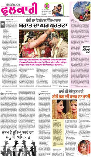SUPPLEMENT: Punjabi jagran News : 09th December 2017
