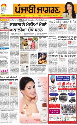Jagraon: Punjabi jagran News : 09th December 2017