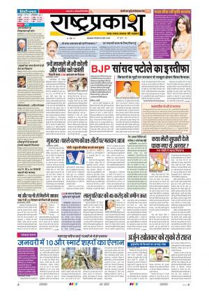 9th Dec Rashtraprakash