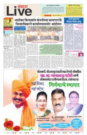 9th Dec Bhandara