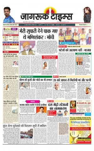 9-Dec-2017 Epaper