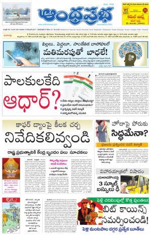 10.12.2017 Andhra Pradesh Main