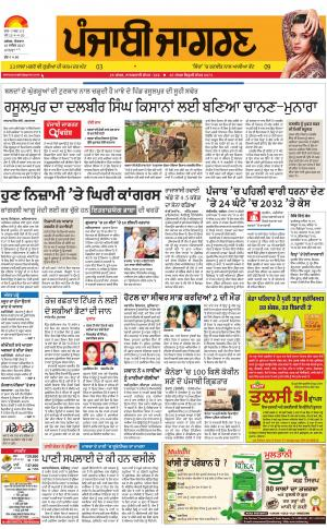 MOGA/FARIDKOT/MUKTSAR: Punjabi jagran News : 10th December 2017