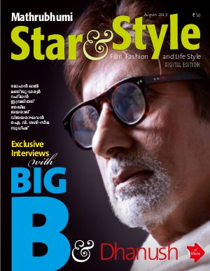 Star & Style - August 2013 - Read on ipad, iphone, smart phone and tablets.