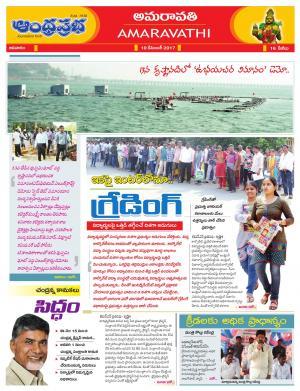 10-12-2017 Vijayawada
