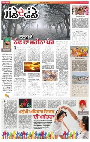 SUPPLEMENT: Punjabi jagran News : 10th December 2017