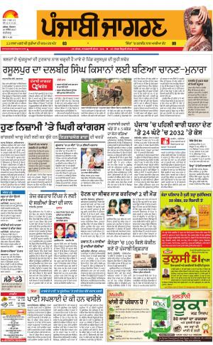 Chandigarh: Punjabi jagran News : 10th December 2017