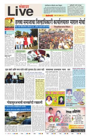 10th Dec Bhandara Live