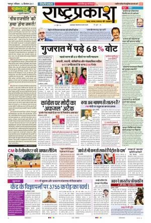 10th Dec Rashtraprakash